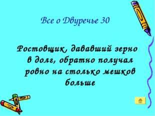 Все о Двуречье 30 Ростовщик, дававший зерно в долг, обратно получал ровно на