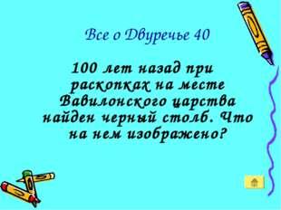 Все о Двуречье 40 100 лет назад при раскопках на месте Вавилонского царства н