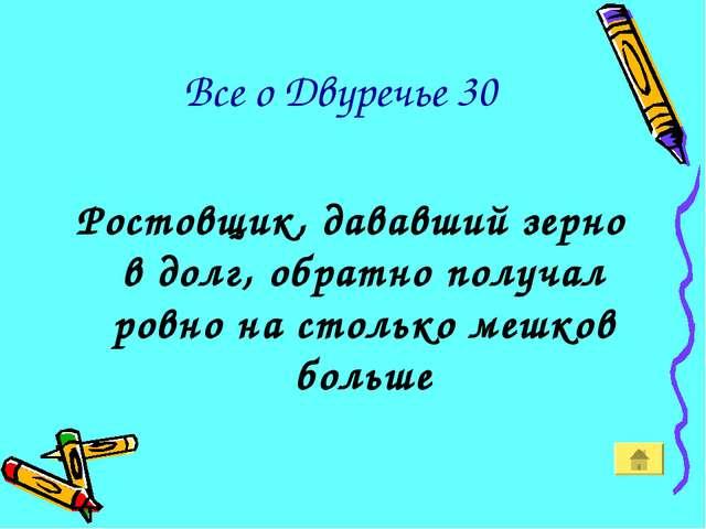 Все о Двуречье 30 Ростовщик, дававший зерно в долг, обратно получал ровно на...