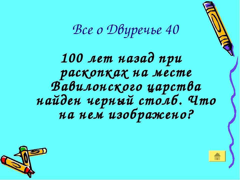 Все о Двуречье 40 100 лет назад при раскопках на месте Вавилонского царства н...