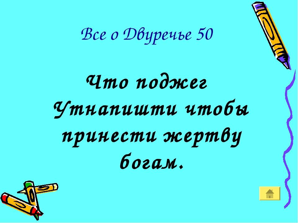 Все о Двуречье 50 Что поджег Утнапишти чтобы принести жертву богам.