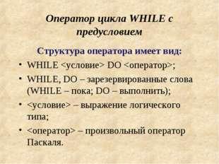 Оператор цикла WHILE с предусловием Структура оператора имеет вид: WHILE  DO
