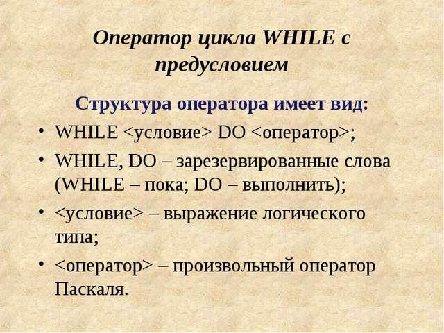 Оператор цикла WHILE с предусловием Структура оператора имеет вид: WHILE  DO...
