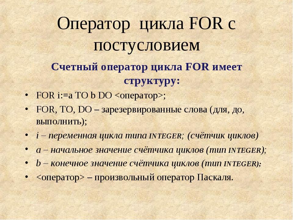 Оператор цикла FOR с постусловием Счетный оператор цикла FOR имеет структуру:...