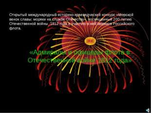 Открытый международный историко-краеведческий конкурс «Морской венок славы: м