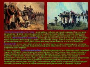 Отечественная война 1812 года – величайшее событие в русской истории. В ее х