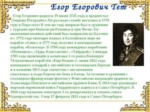 Егор Егорович Тет Егор Егорович родился 19 июня 1745 года в предместье Лондон
