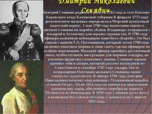 Дмитрий Николаевич Сенявин Дмитрий Сенявин родился 6 августа 1763 года в селе
