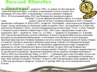 Василий Иванович Румянцев Василий Иванович Румянцев — родился в 1798 г. и с р