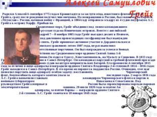 Алексей Самуилович Грейг Родился Алексей 6 сентября 1775 года в Кронштадте и