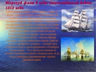 Морской флот в годы Отечественной войны 1812 года Общественное сознание храни
