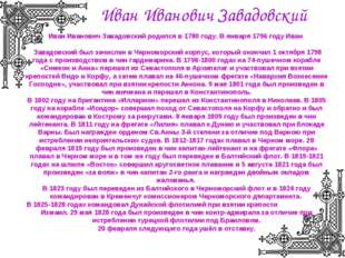 Иван Иванович Завадовский родился в 1780 году. В января 1796 году Иван Завад
