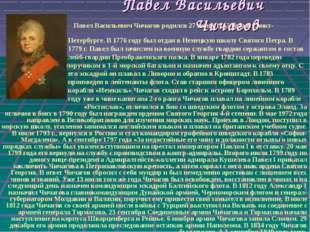 Павел Васильевич Чичагов Павел Васильевич Чичагов родился 27 июня 1765 года