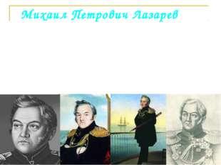 Михаил Петрович Лазарев Михаил Петрович родился 3 ноября 1788 году. Сначала у