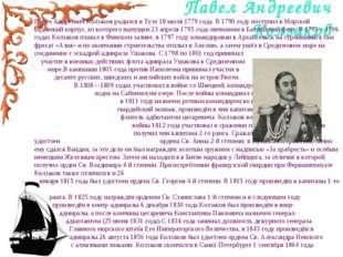 Павел Андреевич Колзаков Павел Андреевич Колзаков родился в Туле 18 июля 1779