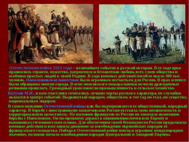 Отечественная война 1812 года – величайшее событие в русской истории. В ее х...