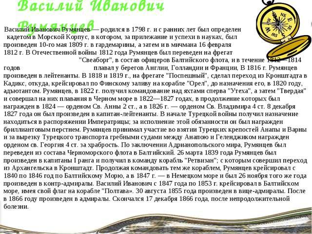 Василий Иванович Румянцев Василий Иванович Румянцев — родился в 1798 г. и с р...