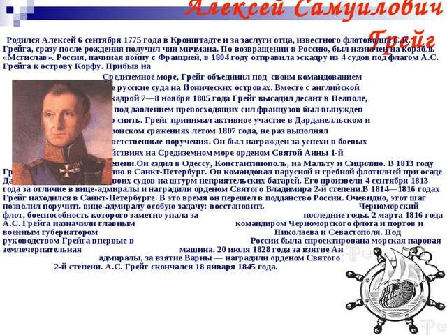 Алексей Самуилович Грейг Родился Алексей 6 сентября 1775 года в Кронштадте и...