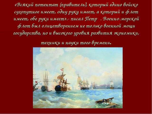 «Всякий потентат (правитель), который едино войско сухопутное имеет, одну рук...