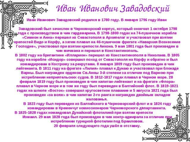 Иван Иванович Завадовский родился в 1780 году. В января 1796 году Иван Завад...
