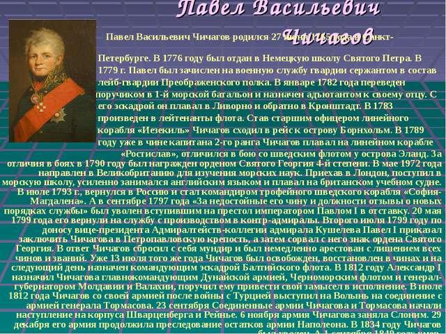 Павел Васильевич Чичагов Павел Васильевич Чичагов родился 27 июня 1765 года...