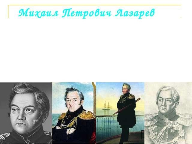 Михаил Петрович Лазарев Михаил Петрович родился 3 ноября 1788 году. Сначала у...