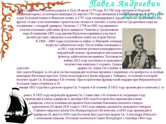 Павел Андреевич Колзаков Павел Андреевич Колзаков родился в Туле 18 июля 1779...