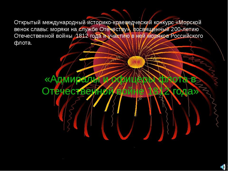 Открытый международный историко-краеведческий конкурс «Морской венок славы: м...