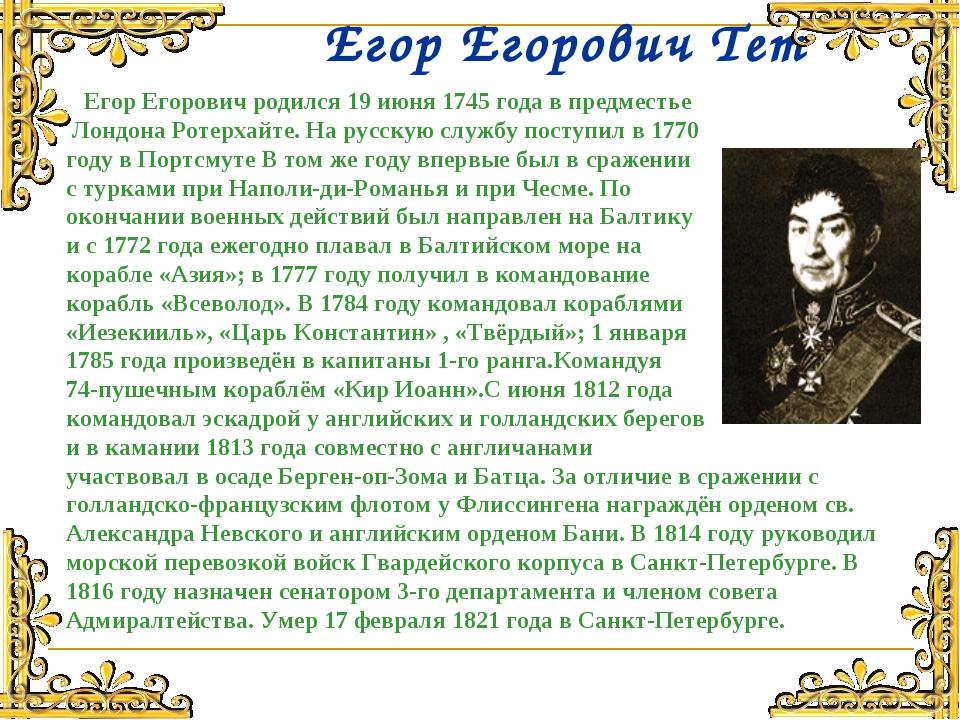 Егор Егорович Тет Егор Егорович родился 19 июня 1745 года в предместье Лондон...