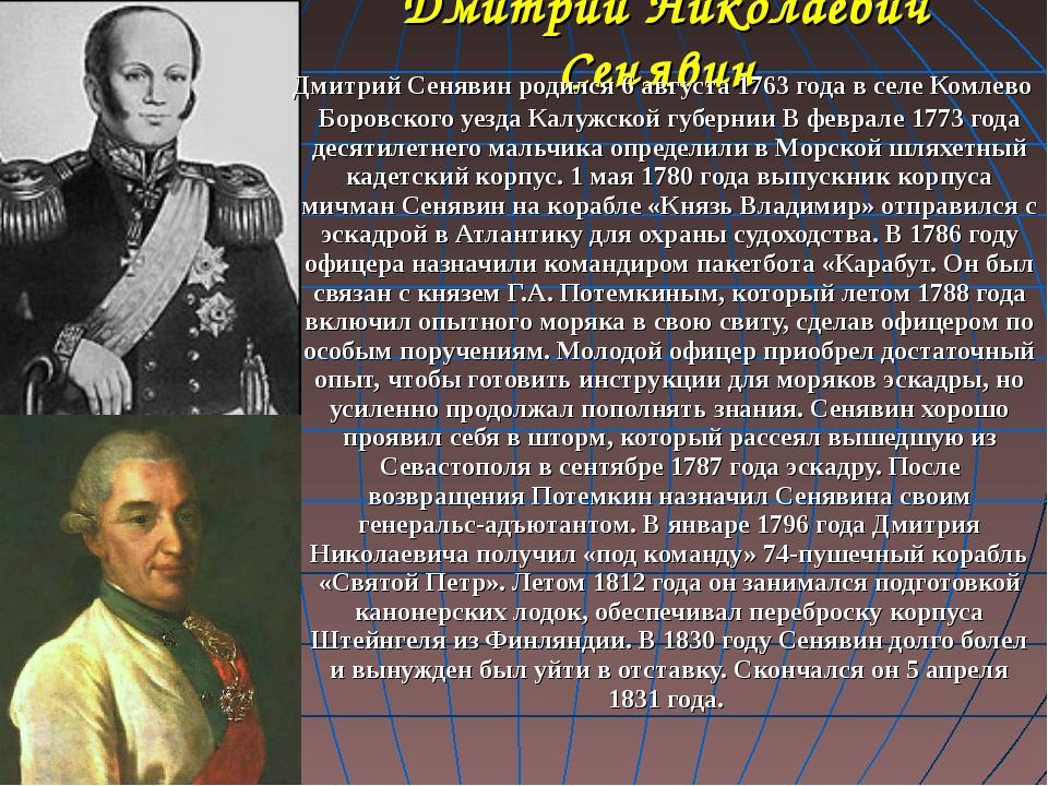 Дмитрий Николаевич Сенявин Дмитрий Сенявин родился 6 августа 1763 года в селе...