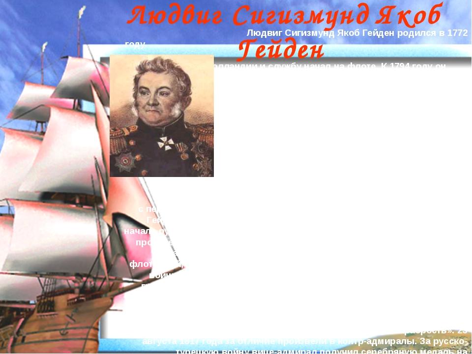 Людвиг Сигизмунд Якоб Гейден родился в 1772 году в Голландии и службу начал...