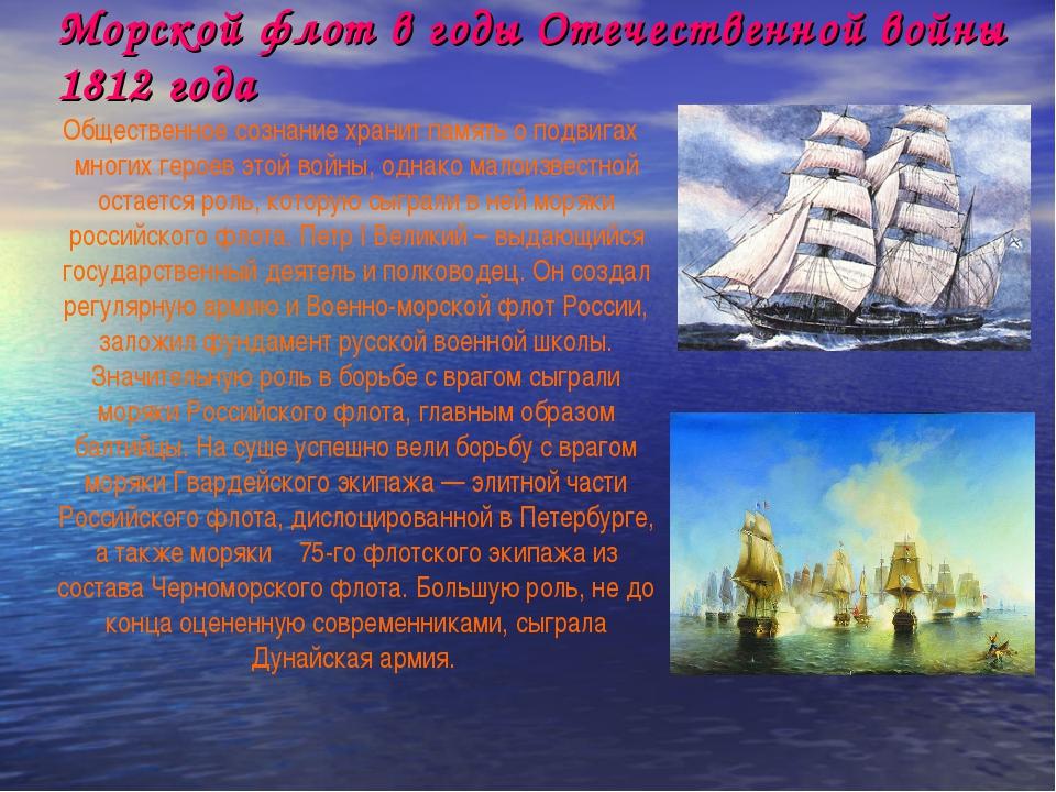 Морской флот в годы Отечественной войны 1812 года Общественное сознание храни...