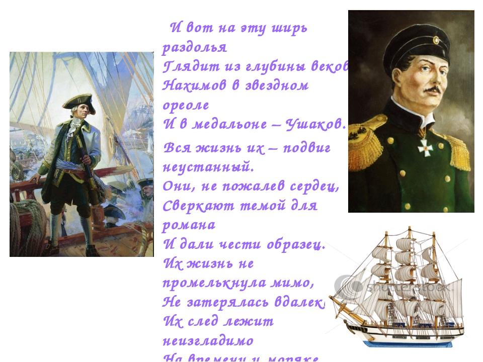 И вот на эту ширь раздолья Глядит из глубины веков Нахимов в звездном ореоле...
