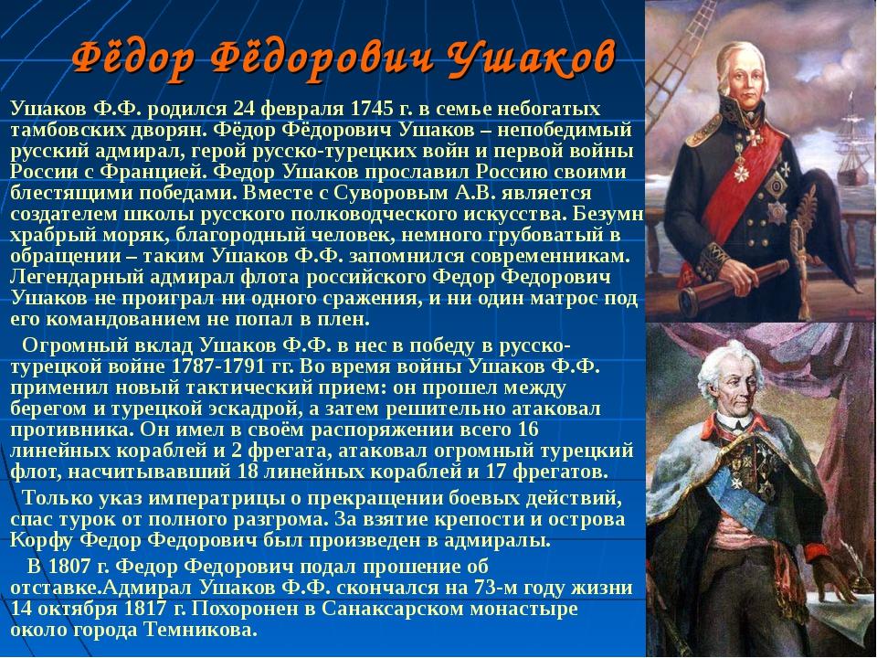 Фёдор Фёдорович Ушаков Ушаков Ф.Ф. родился 24 февраля 1745 г. в семье небогат...