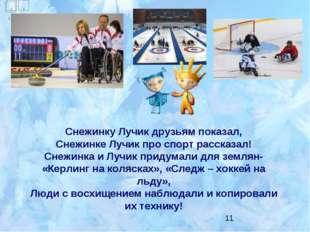 Снежинку Лучик друзьям показал, Снежинке Лучик про спорт рассказал! Снежинка