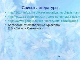 Список литературы http://2014.info/simvolika-olimpiady/simvol-talisman-sochi-