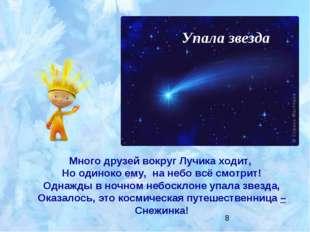 Упала звезда Много друзей вокруг Лучика ходит, Но одиноко ему, на небо всё см