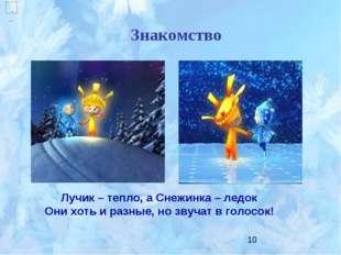 Знакомство Лучик – тепло, а Снежинка – ледок Они хоть и разные, но звучат в г