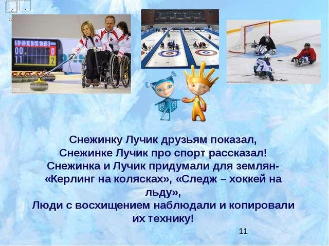 Снежинку Лучик друзьям показал, Снежинке Лучик про спорт рассказал! Снежинка...