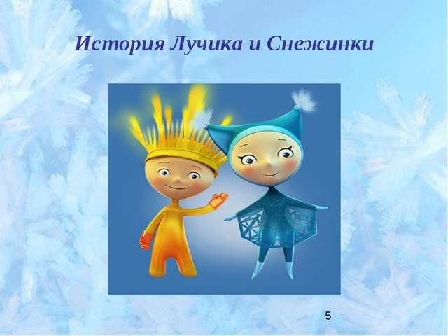 История Лучика и Снежинки