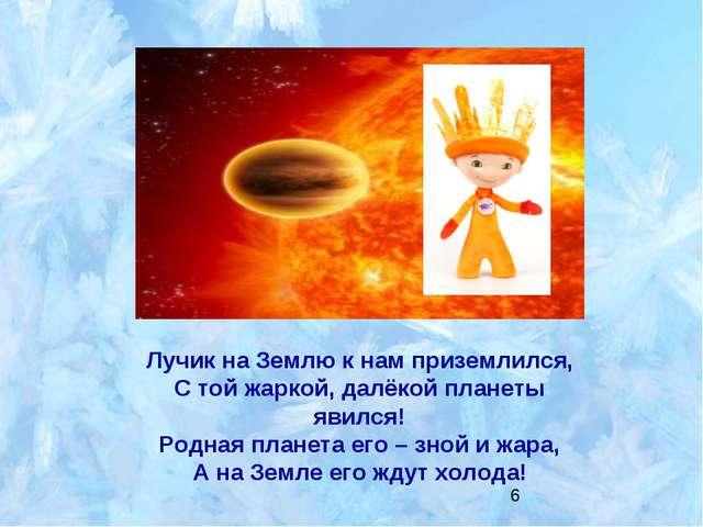 Лучик на Землю к нам приземлился, С той жаркой, далёкой планеты явился! Родна...