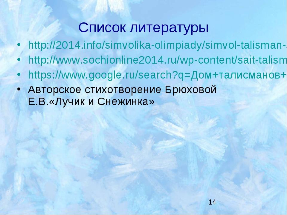 Список литературы http://2014.info/simvolika-olimpiady/simvol-talisman-sochi-...
