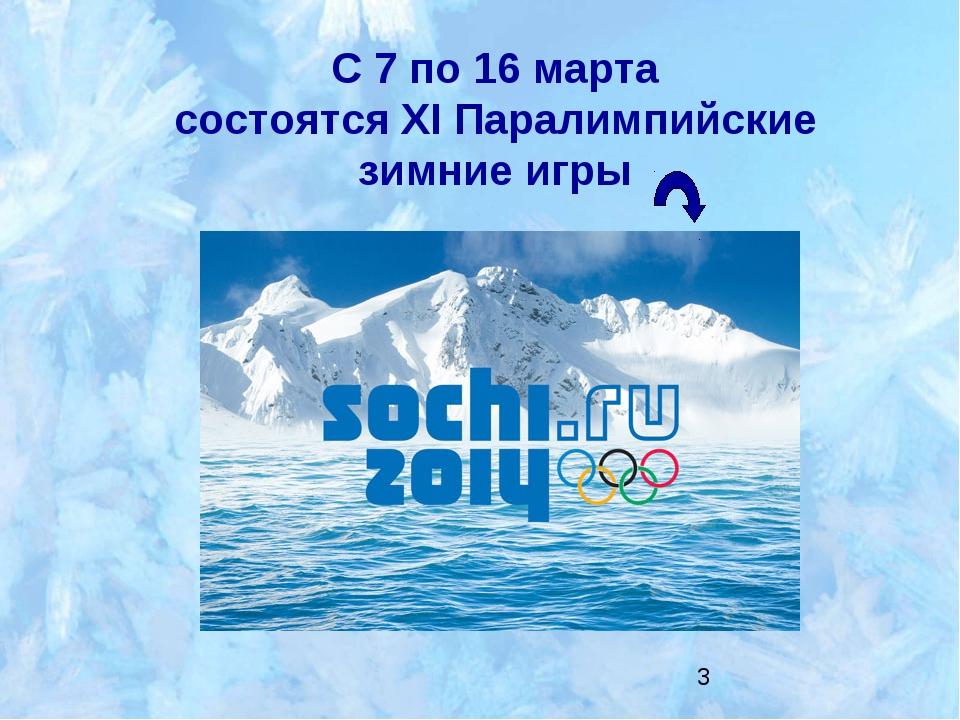 С 7 по 16 марта состоятся XI Паралимпийские зимние игры