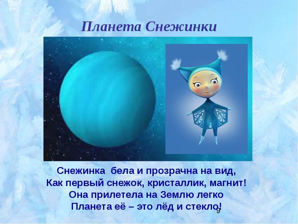 Планета Снежинки Снежинка бела и прозрачна на вид, Как первый снежок, кристал...