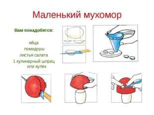 Маленький мухомор Вам понадобятся: яйца помидоры листья салата 1 кулинарный ш