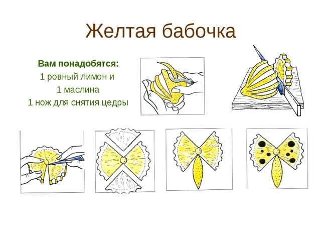 Желтая бабочка Вам понадобятся: 1 ровный лимон и 1 маслина 1 нож для снятия ц...