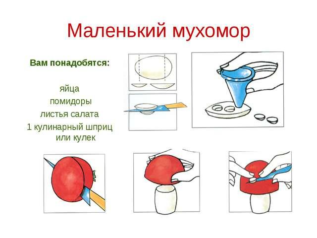 Маленький мухомор Вам понадобятся: яйца помидоры листья салата 1 кулинарный ш...