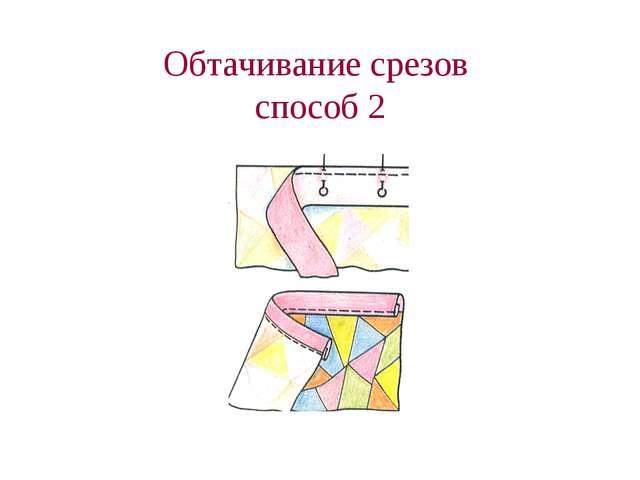 Обтачивание срезов способ 2