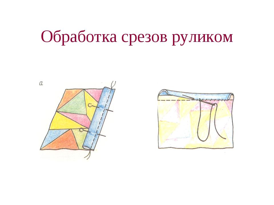 Обработка срезов руликом