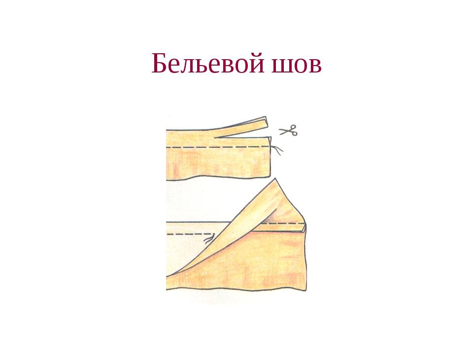 Бельевой шов